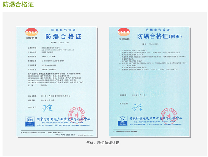 海能达PD790EX防爆对讲机防爆合格证